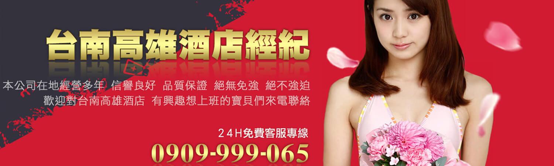 台南酒店消費