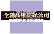 台南酒店工作/高雄酒店上班